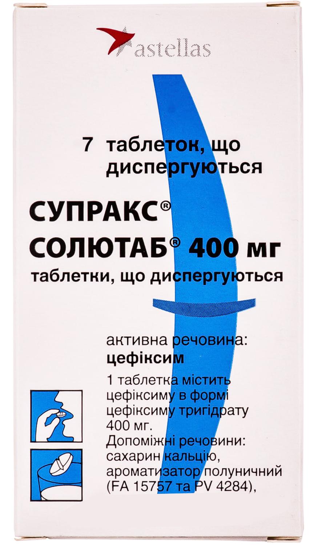 Супракс солютаб 400 мг таблетки №7