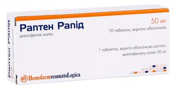 Раптен рапид 50 мг драже №10