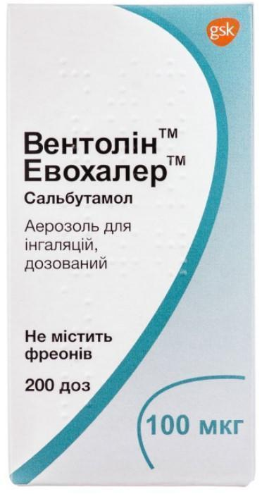 Вентолін евохалер 100 мкг аерозоль /сальбутамол/ 200доз